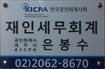 공인회계사/세무사 소개 [양천구 목동 현대41타워 소재]