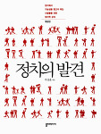 <정치의 발견> 내 주변의 첨예한 급물살들