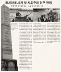 1917년 11월, 러시아 | 러시아에 세계 첫 사회주의 정부 탄생