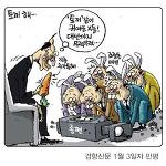조중동 방송 저지 캠페인용 판넬(만평)