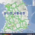 실시간 교통상황 (CCTV) 및 서울 교통상황