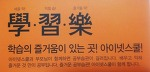 (50) 인터넷강의의 거장 아이넷스쿨! 자기주도학습을 통한 인강 알아보기! -소셜청년 이대환-