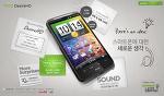 HTC 디자이어 온라인