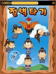 열강 미니게임 '절벽타기' 캐릭터& UI