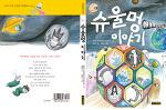 슈울멍 이야기(어린이 권장도서/ 다문화동화/ 정채운 글/ 김빛나 그림)