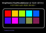 [Sliverlight 4_blend] WrapPanel과 FluidMoveBehavior를 이용한 레이아웃