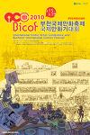 """""""2010년 9월, 전세계 만화가들이'부천'으로 몰려온다."""" - 부천국제만화축제&국제만화가대회2010 개최"""