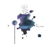 꽃, 다시 첫번째(2009)