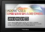 ADOBE CS5.5 신제품 발표회 사전등록 하시고 아이패드2 받으세요!!