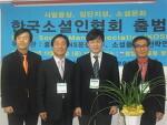 SNS 소셜시대 / 한국소셜인협회 출범식과 함께 조이너스코리아 와 창경포럼 고흥대서중학교와 창경포럼과 MOU 체결