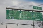 남원 광한루원앞 도로, 표지판이 기가 막혀