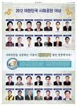2012 대한민국 사회공헌대상