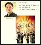 공익예능 선구자 김영희PD를 통해 본 창의력의 힘, 끈질긴 생각의 힘.