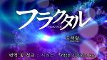 프랙탈 (Fractale) 01~11편 by 시리스