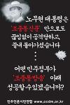 조중동 방송 저지 캠페인용 판넬(노무현대통령)