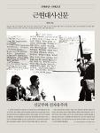 『근현대사신문』현대편 : 현대 13호 - 1980년 ~ 1982년 | 신군부와 신자유주의
