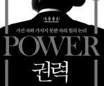 [서성원의 쾌변독설] 태권도계 '착한 권력'은 없다?