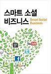 2011 스마트 소셜 비지니스 출판기념회