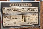 다시찾은 홍릉수목원....