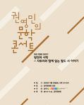 11월 문학콘서트 안내 #2