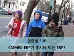CMMi와 ERP가 동시에 되는 ERP?