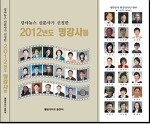 행복의 조건 출판~ 윤경필 강사 창업경영포럼