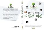 한국문학의 다원적 비평(이명재 평론집/ 작가와비평 발행)
