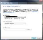 Windows7 시스템 이미지 백업