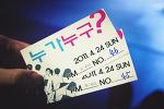 20110424_1/4 : 연극 [누가 누구?]