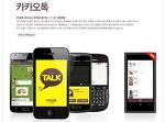 아이폰 카카오톡 테마 (순정/3.0.5이상) 미키마우스 모노버전