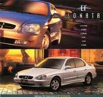 현대자동차 EF 쏘나타 전단지 가격표 - Hyundai EF Sonata leaflet scan