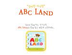 """엄마와 함께하는 영어낱말 공부 """"ABC 랜드"""" 알아보기~"""