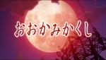 오오카미카쿠시 (おおかみかくし) 01~12편 by 시리스