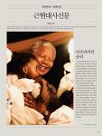 『근현대사신문』현대편 : 현대 17호 - 1993년 ~ 1995년 | 아프리카의 승리