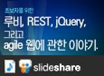 김석준님의 <루비,REST,jQuery 그리고 agile웹에 관한 이야기> 발표자료