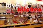 볼수록 탐나는 주방용품들 - 아이 러브 키친 [i love kitchen]