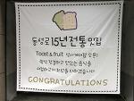 [음식]toast & fruit