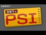 정봉주의 PSI (31회~35회)