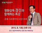 영화감독 장진과 함께하는 입학설명회
