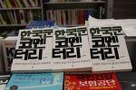한국군 코멘터리 출간