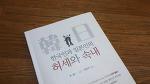 한국인과 일본인의 허세와 속내