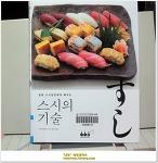 일본 스시장인에게 배우는 스시의 기술