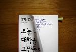 그대의 청춘을 응원합니다 (빛과소금, 130910)