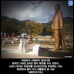 히틀러,이토히로부미,염석진과 박정희의 공통점