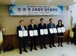 성동구 민관학 교육협력 업무협약식(16.03.31)
