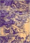 『히피와 반문화』 크리스티안 생-장-폴랭 (문학과지성사, 2015)