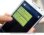 내 스마트폰 속 개인정보는 안전할까?