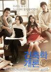 [영화 OST] 처음이라 서툴렀고 떨렸던 첫사랑의 기억 <건축학 개론> - 건축학개론 OST