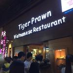 광저우맛집 _ 베트남음식점 타이거프라운 Tiger Prawn