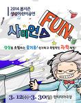 2014년 부천문화재단 상반기 어린이공연 홍보물
